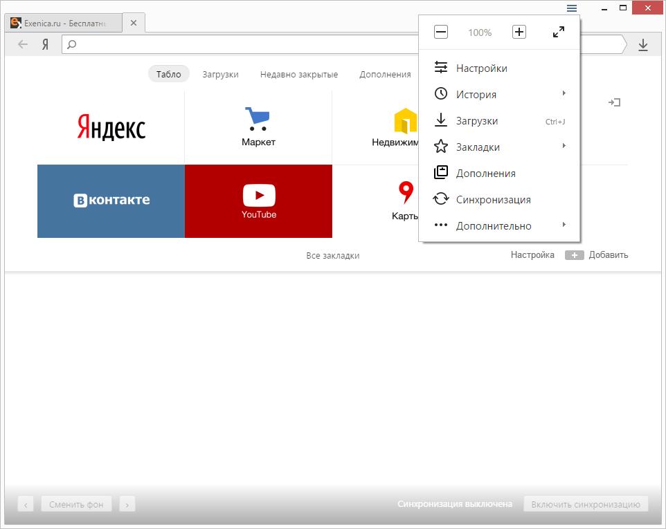скачать яндекс браузер на виндовс 10 бесплатно 64 бит