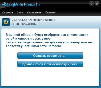 hamachi-logmein