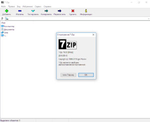 7-zip-password_secure