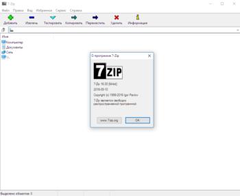 7-zip-password_secure