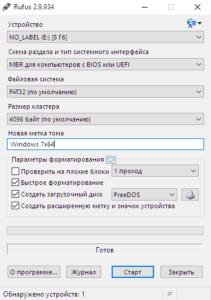 rufus-boot-flash-drive-creation