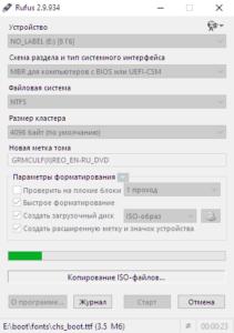 rufus-boot-flash-drive-creation-5