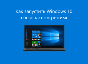 windows-10-boot-in-safe-mode