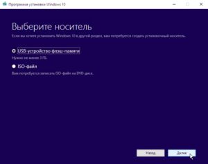 windows-10-media-creation-tool-4