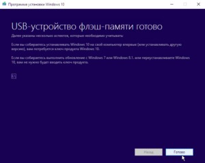 windows-10-media-creation-tool-7
