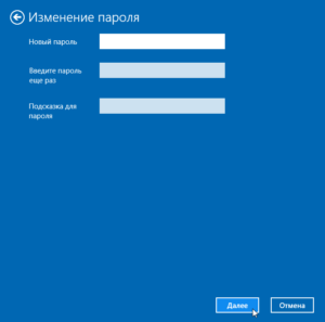 windows-10-password-off-8
