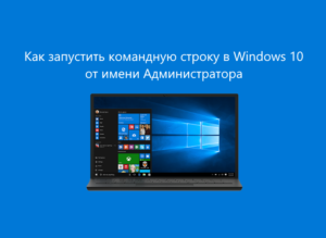 windows-10-cmd-as-admin