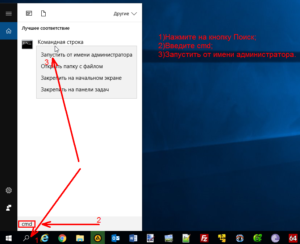 windows-10-cmd-as-admin-screenshot-2