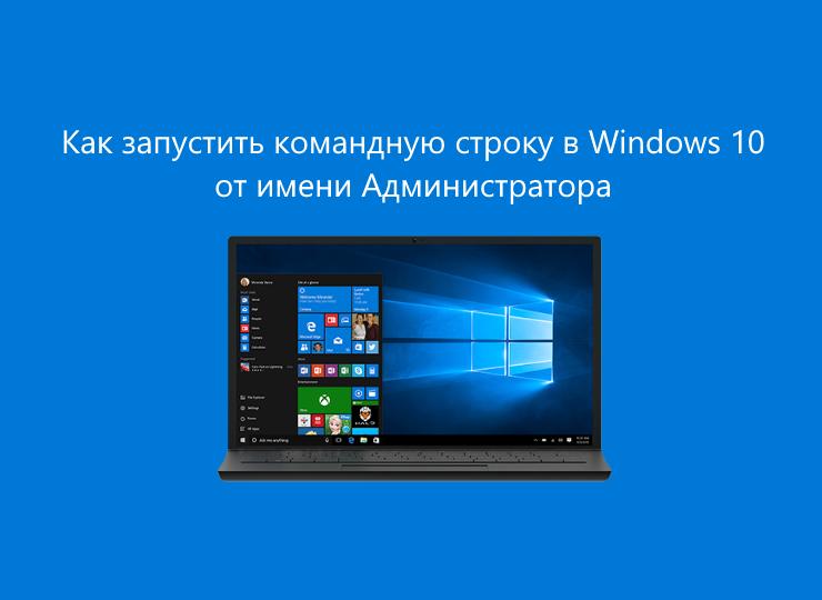 how to open cmd as admin windows 10