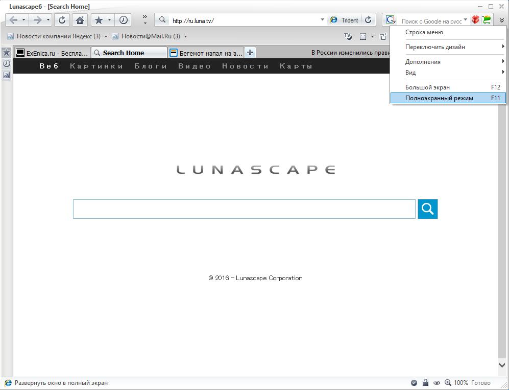 lunascape-browser