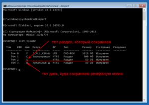 windows-10-backup-dism-screenshot-5