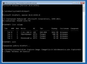 windows-10-backup-dism-screenshot-6