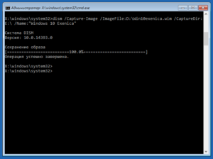windows-10-backup-dism-screenshot-8