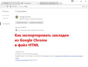 google-chrome-bookmarks-export-to-html-screenshot-1