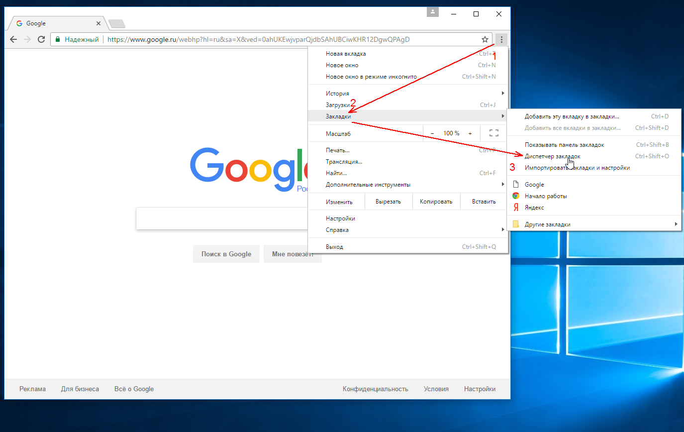 google-chrome-bookmarks-export-to-html-screenshot-2