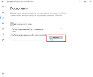 excluded-objects-windows-defender-screenshot-5