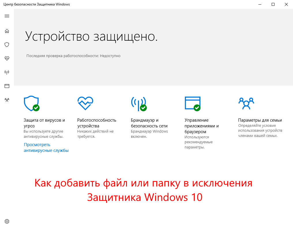excluded-objects-windows-defender